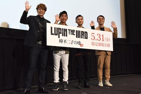 「LUPIN THE IIIRD 峰不二子の嘘」完成披露舞台挨拶にて、左から宮野真守、栗田貫一、小池健、清園祐。