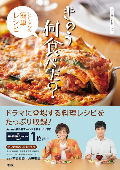 「公式ガイド&レシピ きのう何食べた?~シロさんの簡単レシピ~」書影