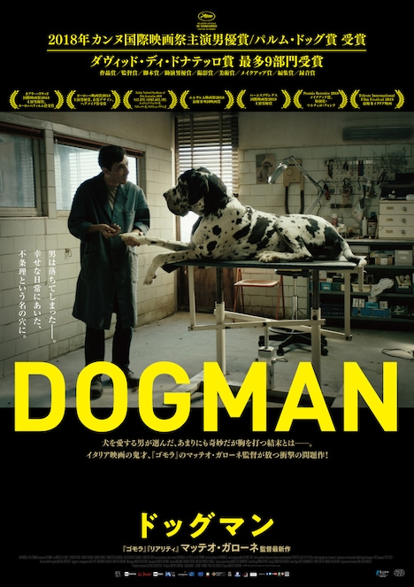「ドッグマン」ポスタービジュアル