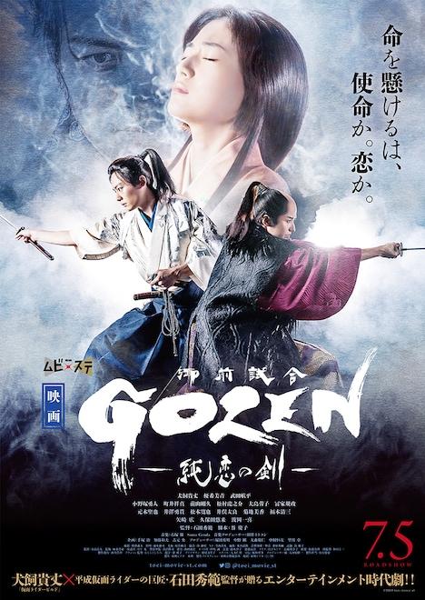 映画「GOZEN-純恋の剣-」ポスタービジュアル