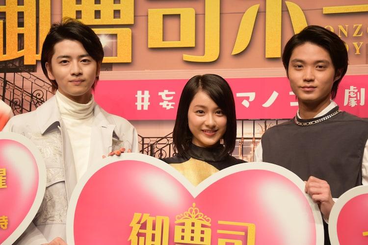「御曹司ボーイズ」応援隊結成イベントの様子。左から飯島寛騎、平祐奈、磯村勇斗。