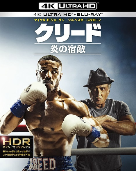 「クリード 炎の宿敵」4K ULTRA HD&Blu-rayジャケット