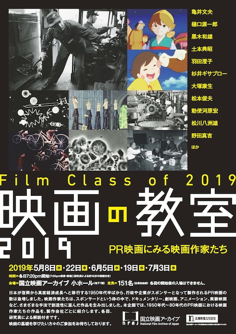 「映画の教室 2019 PR映画にみる映画作家たち」チラシビジュアル