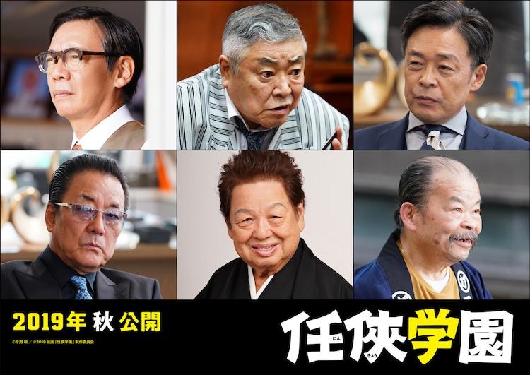 「任侠学園」キャスト。上段左から生瀬勝久、中尾彬、光石研。下段左から白竜、高木ブー、佐藤蛾次郎。