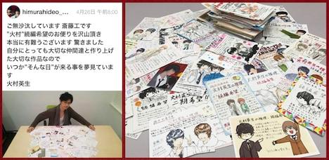 2017年4月26日、続編を希望するファンたちに斎藤工が感謝を伝えたツイートと手紙の一例。