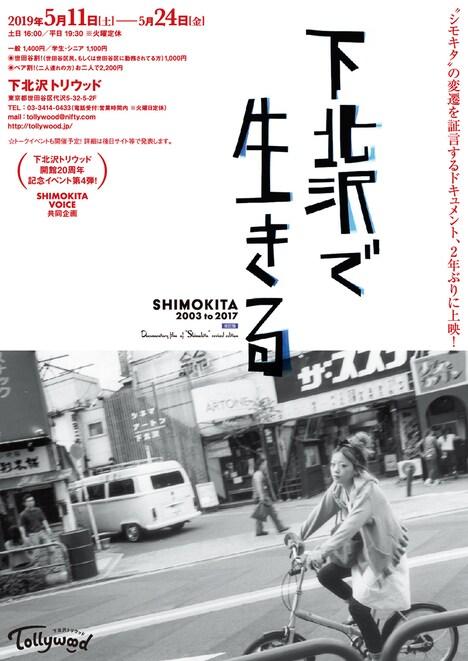 「下北沢で生きる SHIMOKITA 2003 to 2017 改訂版」ポスタービジュアル