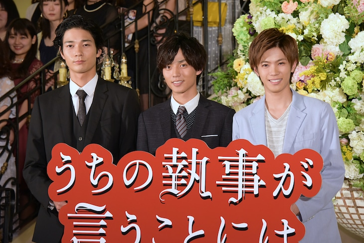 「うちの執事が言うことには」公開記念パーティの様子。左から清原翔、永瀬廉、神宮寺勇太。