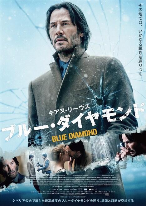 「ブルー・ダイヤモンド」ポスタービジュアル