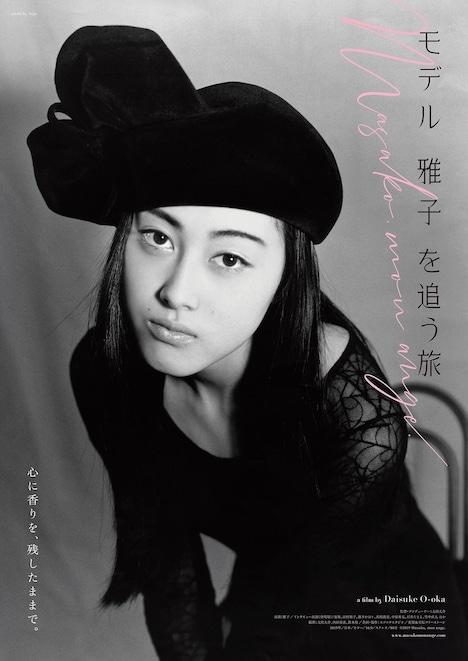 「モデル 雅子 を追う旅」ビジュアル