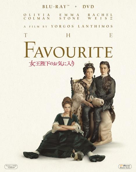 「女王陛下のお気に入り」Blu-ray & DVDセットのジャケット。