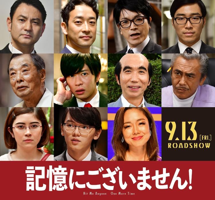 「記憶にございません!」追加キャスト。上段左から藤本隆宏、迫田孝也、ROLLY、後藤淳平(ジャルジャル)。中段左から山口崇、田中圭、梶原善、寺島進。下段左から宮澤エマ、濱田龍臣、有働由美子。
