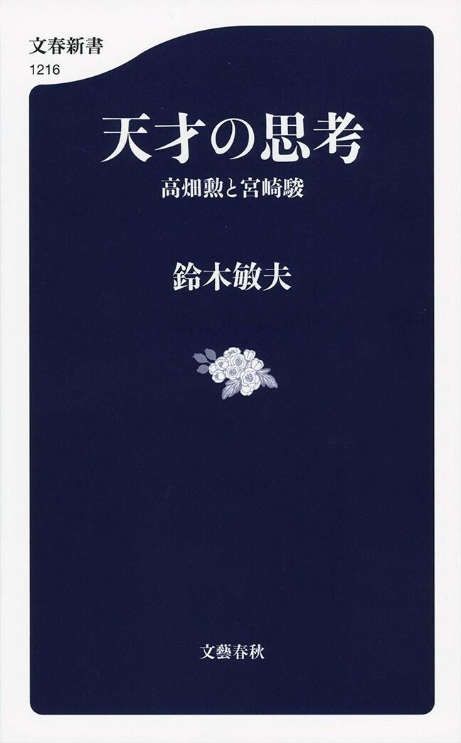「天才の思考 高畑勲と宮崎駿」