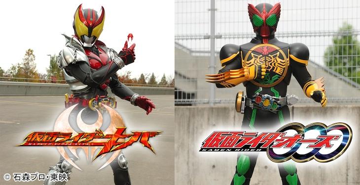 左から「仮面ライダーキバ」ビジュアル、「仮面ライダーオーズ / OOO」ビジュアル。