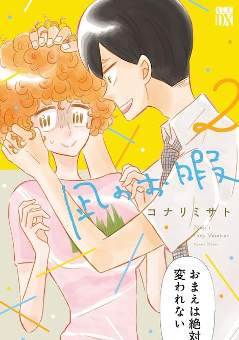 コナリミサト「凪のお暇」2巻書影 (c)コナリミサト(秋田書店)2017
