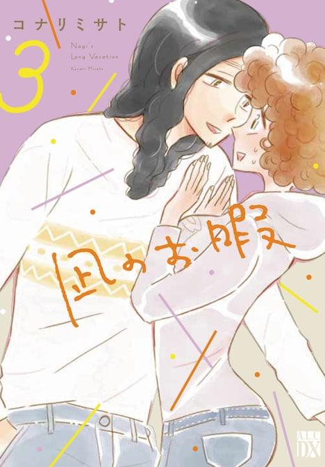 コナリミサト「凪のお暇」3巻書影より、凪(右)とゴン(左)。 (c)コナリミサト(秋田書店)2017