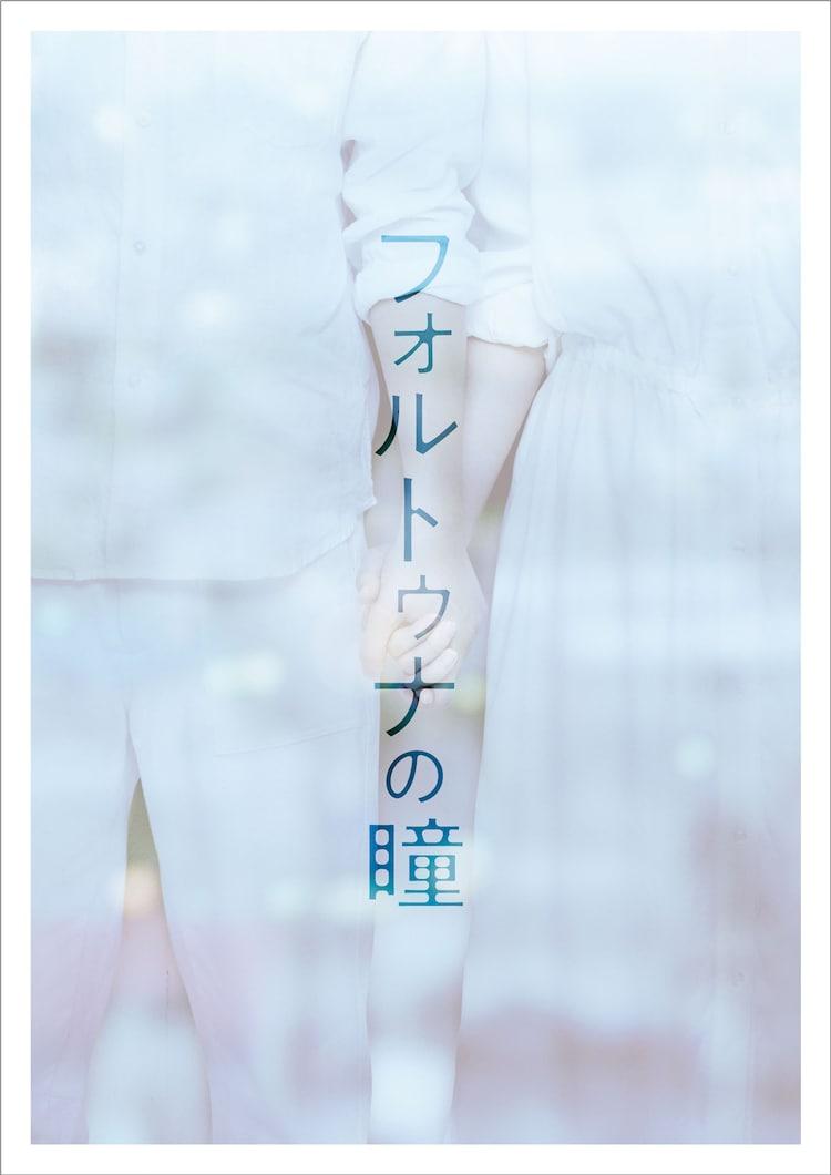 「フォルトゥナの瞳」Blu-ray豪華版ジャケット