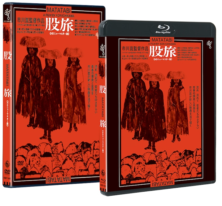 「股旅」Blu-ray / DVDジャケット (c)1973 活動屋/東宝