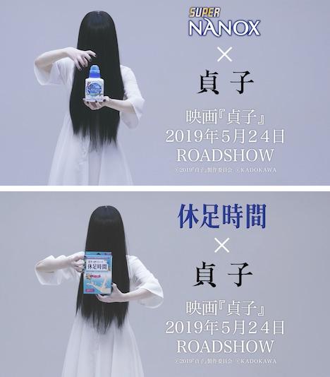 「貞子」×ライオン コラボビジュアル