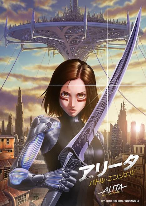 「アリータ:バトル・エンジェル」ソフトの初回限定版に封入されるポストカード。