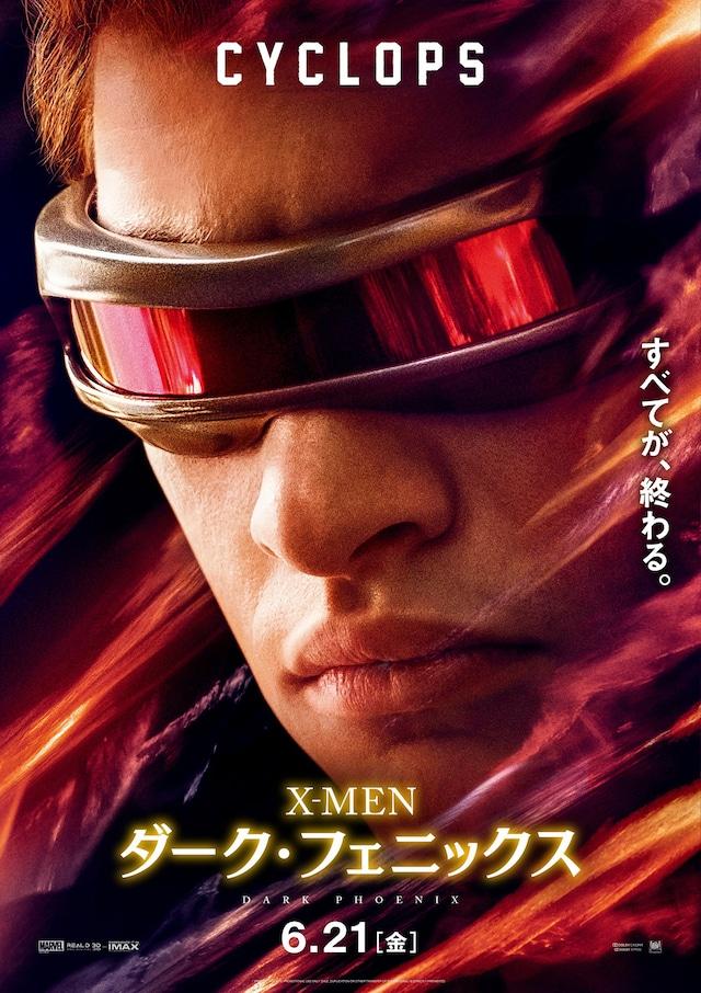 「X-MEN:ダーク・フェニックス」キャラクターポスター
