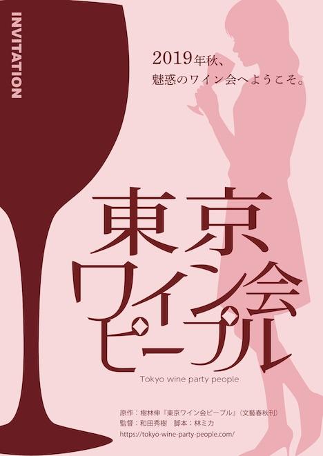 「東京ワイン会ピープル」ティザービジュアル