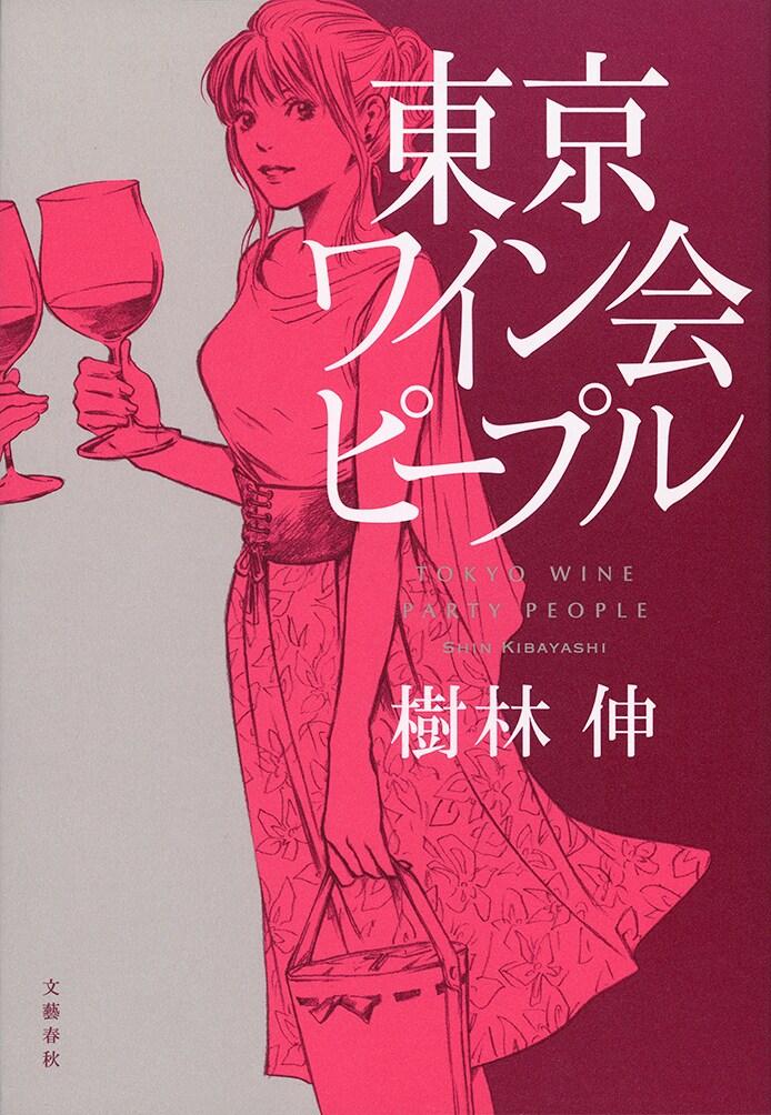 小説「東京ワイン会ピープル」書影