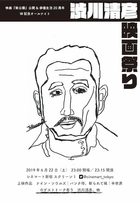 「渋川清彦映画祭り」チラシビジュアル