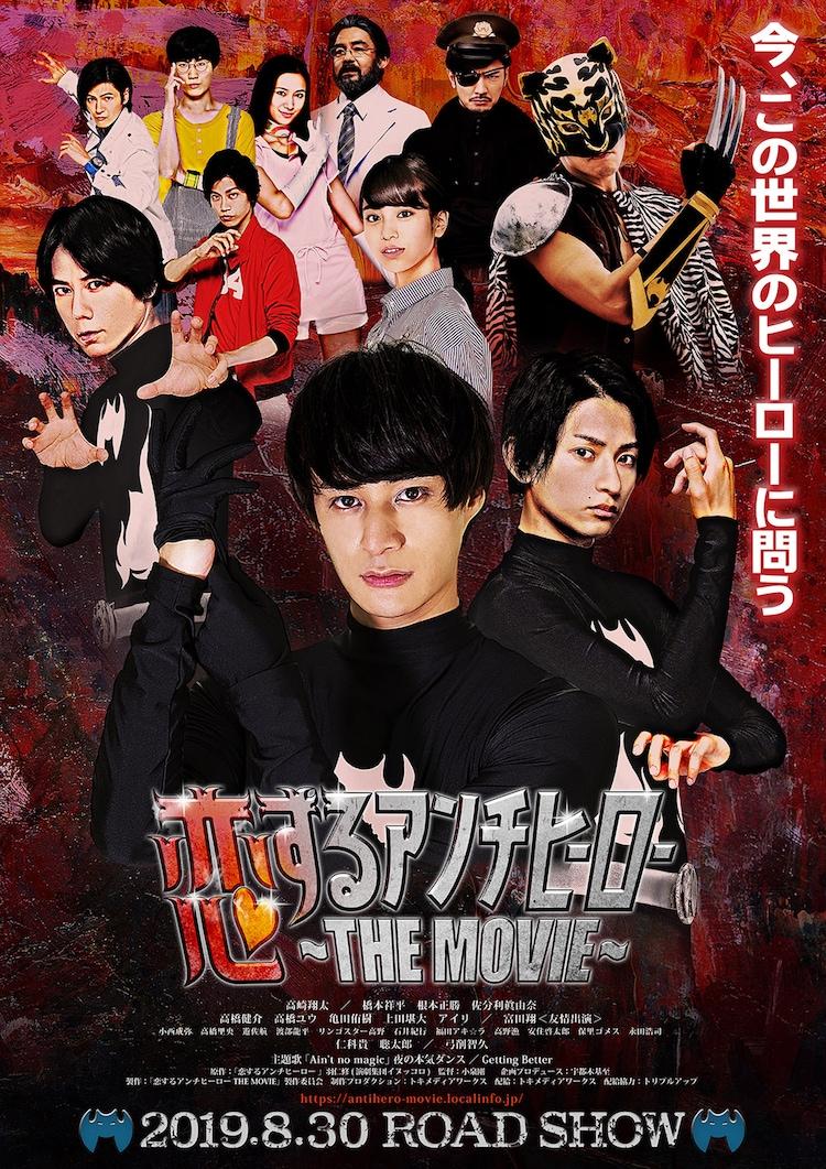 「恋するアンチヒーロー THE MOVIE」ポスタービジュアル