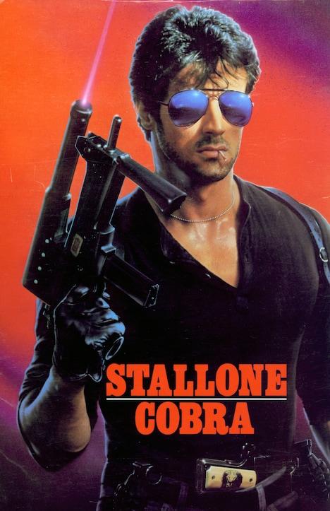 1986年製作の映画「コブラ」海外版ポスタービジュアル。(写真提供:Warner Bros. / Photofest / ゼータ イメージ)