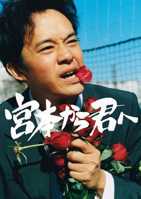 映画「宮本から君へ」ティザービジュアル