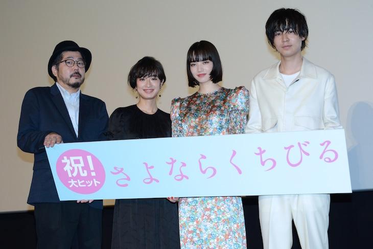 「さよならくちびる」初日舞台挨拶の様子。左から塩田明彦、門脇麦、小松菜奈、成田凌。