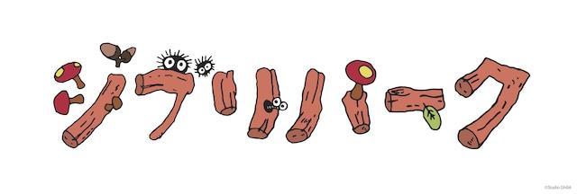 ジブリパークのロゴ。