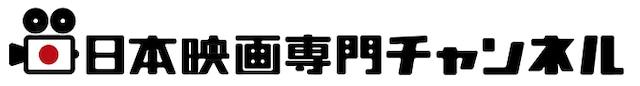 日本映画専門チャンネルのロゴ。
