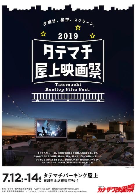 タテマチ屋上映画祭2019ビジュアル