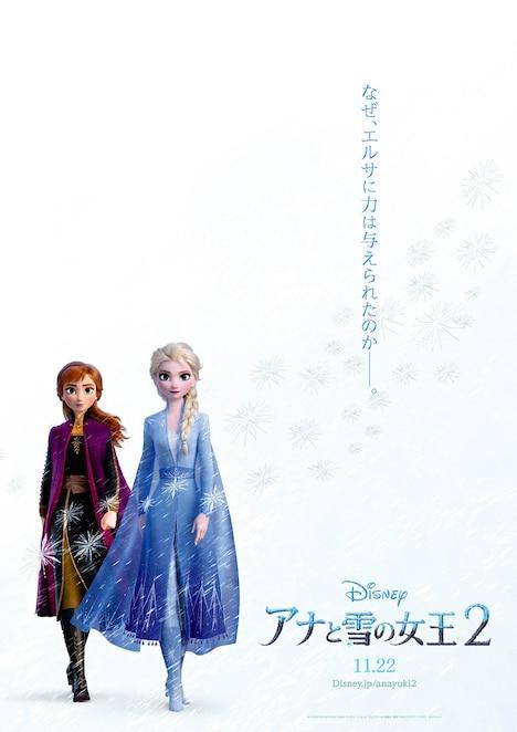 「アナと雪の女王2」日本版ポスタービジュアル (c)2019 Disney. All Rights Reserved.