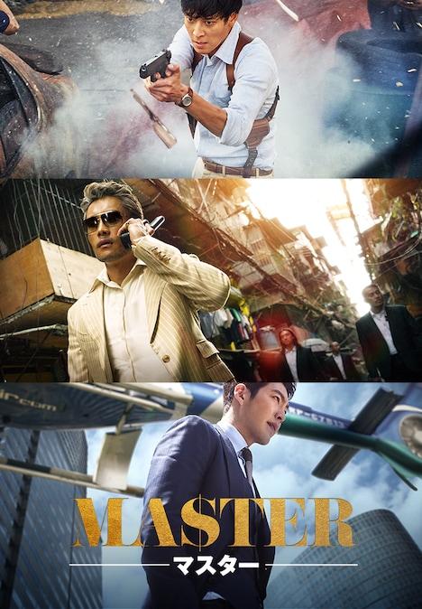 「MASTER/マスター」(c) 2016 CJ E&M CORPORATION, ZIP CINEMA. ALL RIGHTS RESERVED