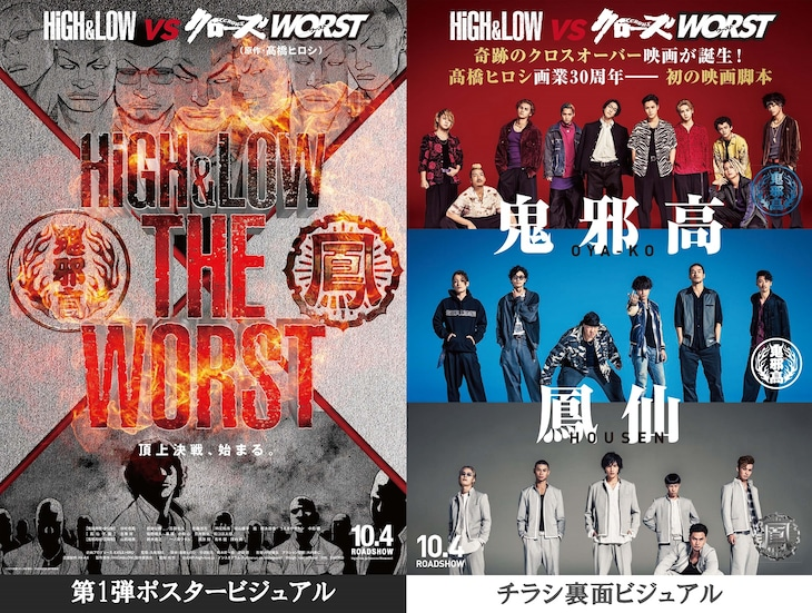 「HiGH&LOW THE WORST」第1弾ビジュアル