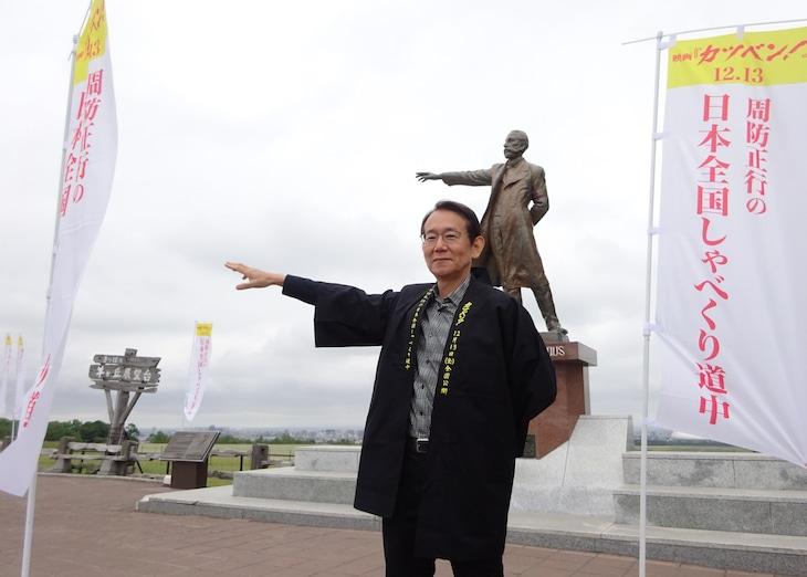 「周防正行の日本全国しゃべくり道中」出発式に参加した周防正行。