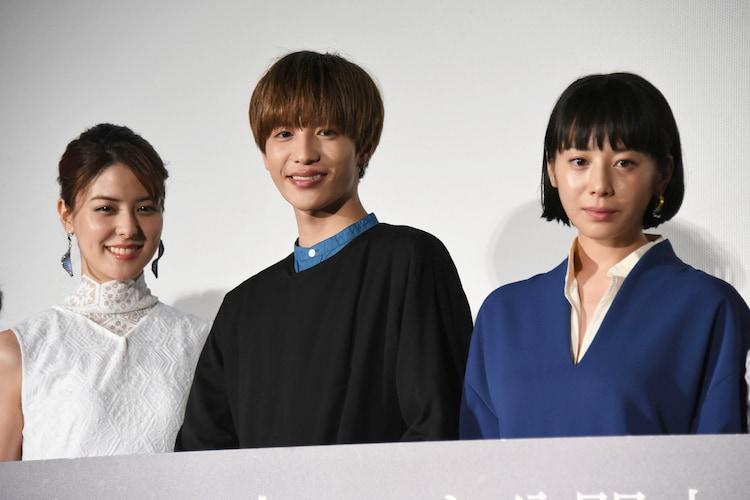左から藤井美菜、志尊淳、夏帆。