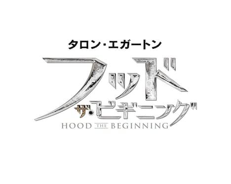 「フッド:ザ・ビギニング」タイトルロゴ