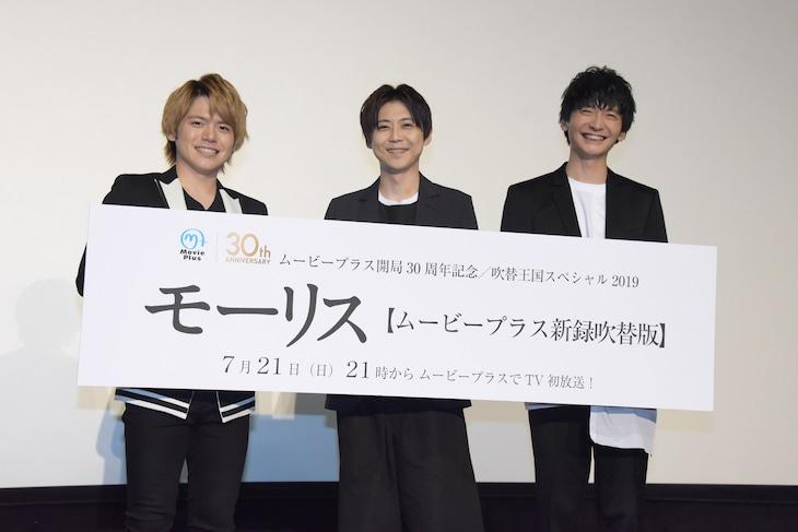 「モーリス 4K」新録吹替版 完成披露の様子。左から内田雄馬、梶裕貴、島崎信長。
