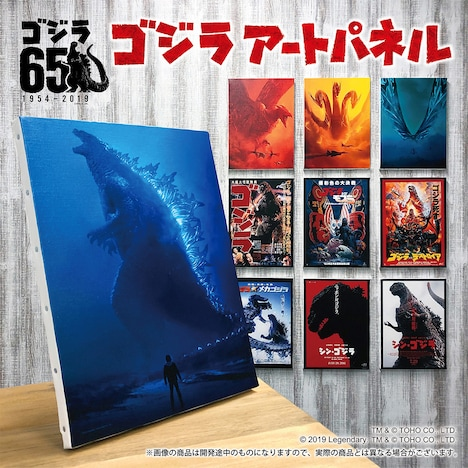 「ゴジラ アートパネル」告知ビジュアル