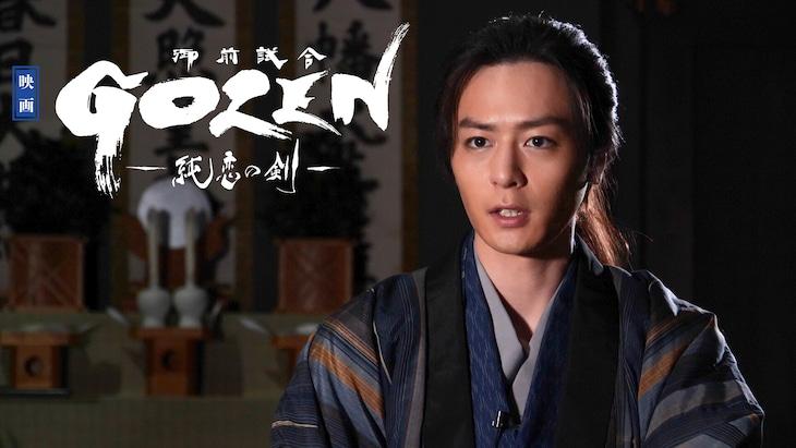 「『GOZEN-純恋の剣-』スペシャル映像 / 青山凛ノ介編」より。