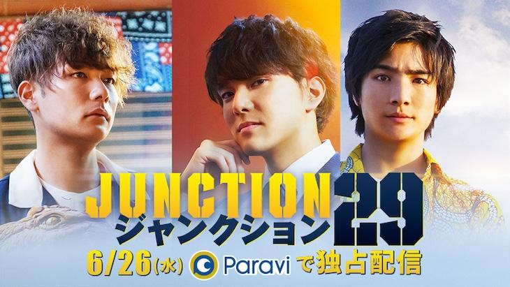 「ドラマ版 ジャンクション29」 (c)2019『ジャンクション 29』製作委員会