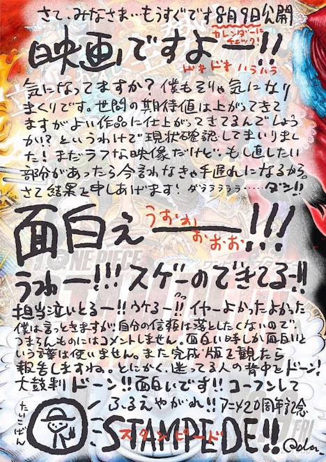 「ONE PIECE STAMPEDE」尾田栄一郎の直筆コメント