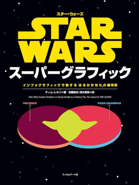 「スター・ウォーズ スーパーグラフィック インフォグラフィックで旅する はるかかなたの銀河系」書影