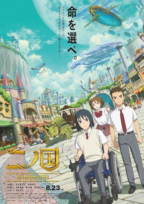 映画「二ノ国」ポスター(c)2019 映画「二ノ国」製作委員会