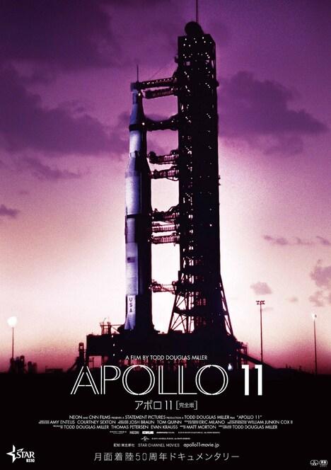 「アポロ11 完全版」ポスタービジュアル