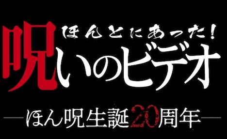 「ほんとにあった!呪いのビデオ」20周年ロゴ (c)日本スカイウェイ/コピーライツファクトリー