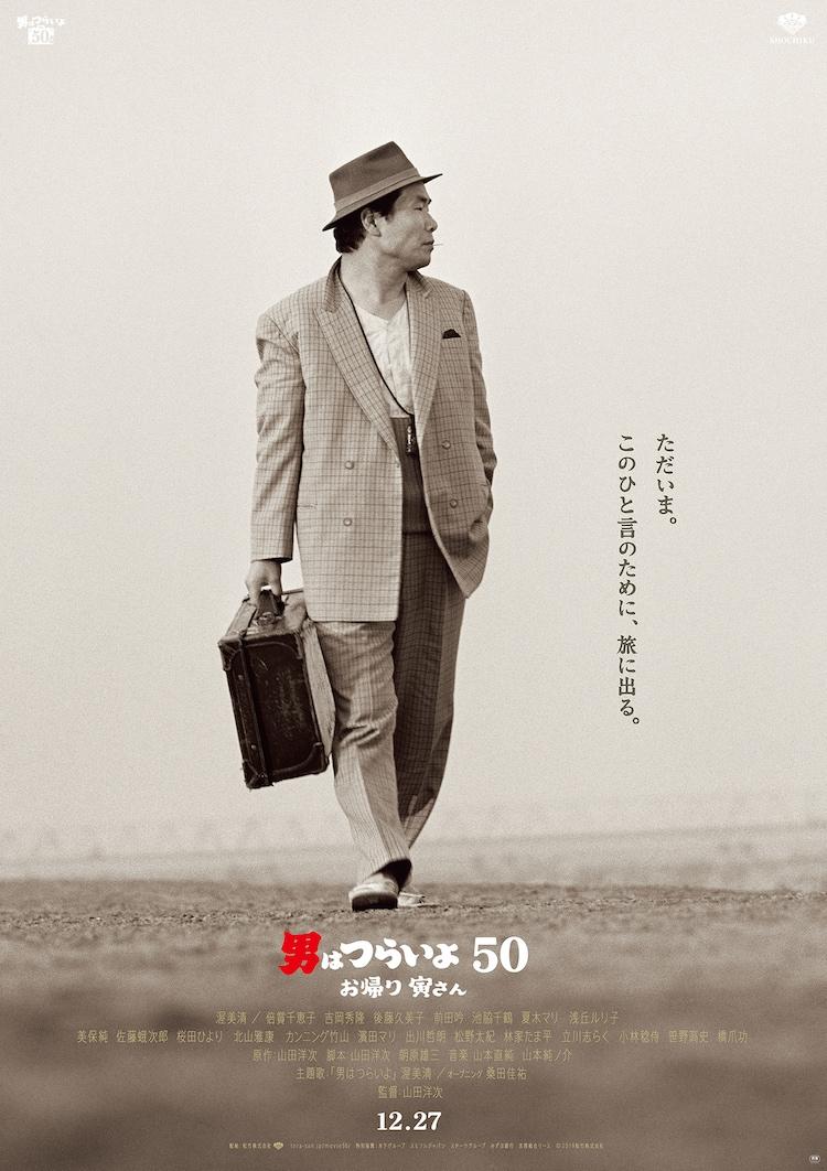 「男はつらいよ お帰り 寅さん」ティザーポスター